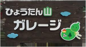 hyotan_logo